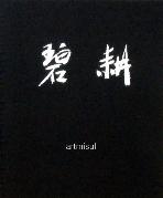 새책. 벽경 송계일 SONG KYE - IL (화력50년전작품집)