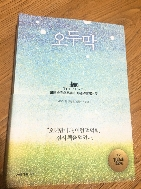 오두막(100쇄 특별판)