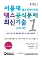 서울대 텝스 공식문제 최신기출 1 : 문제와 해설 2판인쇄