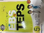 EBS TEPS FM Radio 2010.05월 ★CD, 책속의책 없음★ #