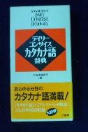 デイリ-コンサイスカタカナ語辭典 /사진의 제품  / ☞ 서고위치:OL 4 *[구매하시면 품절로 표기 됩니다]