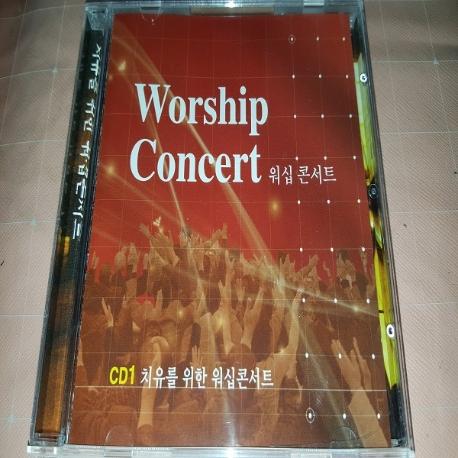 워십 콘서트 CD1 - 치유를 위한 워십 콘서트
