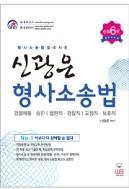 신광은 형사소송법 신정6판 ★부록없음★