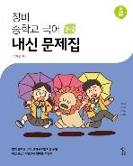 창비 내신문제집 중학교 국어3-2 (이도영) / 2015 개정 교육과정