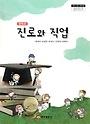 [교과서] 중학교 진로와직업 전학년 2013개정교과서 웅보/새책수준
