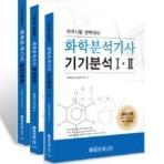 화학분석기사 (기기분석1.2, 일반화학, 분석화학) - 전3권