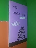 서울의 양심 (1987년초판)