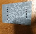 한국전쟁의 포로 /비매품/초판본/실사진첨부/188