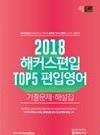 2018 해커스편입 TOP5 편입영어 기출문제 해설집(비매품) #