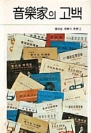 음악가의 고백 (조상현 음악과 사상 3)  초판 1985