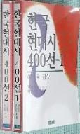 한국 현대시 400선 두권세트 상품소개 참고하세요