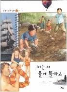 배는 왜 물에 뜰까요 (원리친구 과학동화, 61 - 물리 : 부력)   (ISBN : 9788959571222)