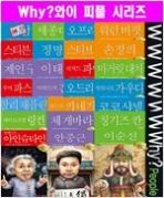 WHY ? PEOPLE 피플 인물 탐구학습 만화 1 ~ 32 총 32 권