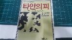 타인의 피 / 시몬느 드 보봐르 / 범우사 / 1990.08.20