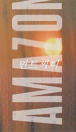 [카세트 테이프] 김영동 - 아마존
