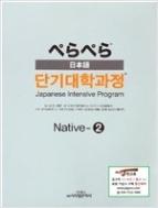ぺらぺら 페라페라 일본어 단기대학과정 Native - 2 [CD 포함]