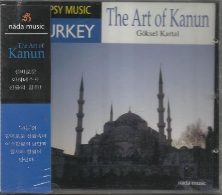 VA - The art of Kanun (터키 집시음악) [미개봉] * 카눈 까눈