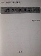 민법 사례 Drill Note