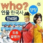 [다산어린이] Who 인물 한국사 (전40권) 한국역사학습만화/한국위인