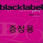 ((증정용/학생용과동일) 2019년) 블랙라벨 고등 미적분 1 (2009 개정)