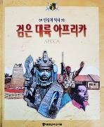인류의 역사 38 : 검은 대륙 아프리카