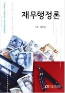 재무행정론(2015-1) (S급)(완전 새 책)