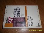 소비에트이데올로기(II):정치학교정비판(한울총서 27) /정가4000원/실사진첨부/83