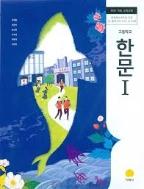 고등학교 한문 1 교과서-2015 개정 교육과정 -지학사 안재철