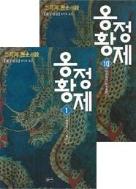 옹정황제 - 전10권