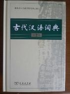 고대한어사전 2판 35차 인쇄