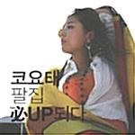 코요태 8집 - 必UP되다 [초판] 새것같은 개봉