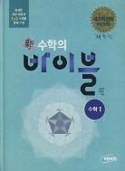 신 수학의 바이블 수학 1 (풀이집 포함)