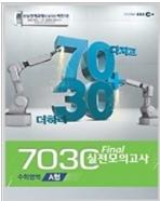 7030 실전 모의고사 수학영역 A형 (8절)