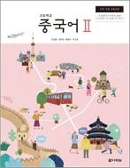 고등학교 중국어 2 교과서 다락원/2015개정 새책