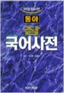참국어사전(우리말돋움사전)(3판)