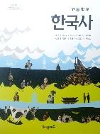 고등학교 한국사 교과서 해냄/2015개정 최상급