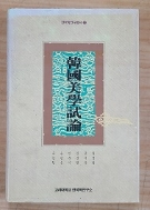 한국학연구총서2 한국미학시론(초판2쇄)/469