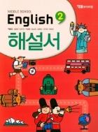 중학교 영어 교과서 해설서 2 (Middle School English2)(박준언) (2019) YBM 2015개정교육과정