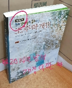 조주학개론 =2014년 발행 개정9판!!!!/내부 10페이지내외 밑줄,모서리접힘외사용흔적없이 양호합니다