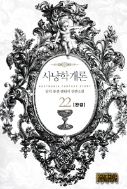 사냥학 개론 1-22 완결 ☆북앤스토리☆