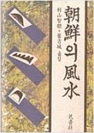 조선의 풍수