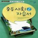 중등 사회 2 자습서 2009 개정 교육과정 (비상교육-최성길)
