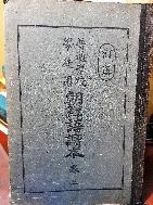 보통학교 학도용 조선어독본 권3 -普通學校 學徒用 朝鮮語讀本- -명치44년(1911년) 한일합병후 1년된 일제시대 교과서 100년이넘은 희귀본-아래사진참조-