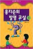 홍디슨의 발명교실 1 - 한국의 에디슨으로 불리는 홍성모 박사와 함께하는 재미있는 발명 교실 (전2권중 1권) 초판2쇄
