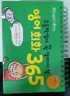 영어회화 365(초등학생이 꼭 알아야 할)