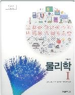 고등학교 물리학 1 교과서 교학/2015개정 새책