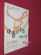 내 몸은 내것이 아닙니다(탈북자 조영호 이야기) //198-2
