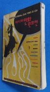 아시아 만화 원화전 -1997-   / 사진의 제품   / 상현서림 / :☞ 서고위치:SB  3  * [구매하시면 품절로 표기됩니다]