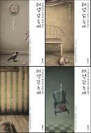 태엽감는 새 1,2,3,4권 세트 / 무라카미 하루키 (요미우리 문학상 수상작)