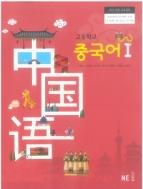고등학교 중국어 1 (CD포함) (2015개정교육과정) (교과서)